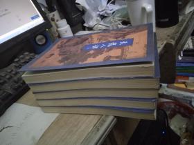 天龙八部(共五册)9787108006721