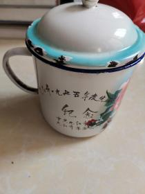 九江市1975年度会议纪念搪瓷杯