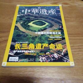 【中华遗产】2006年11月总第14期