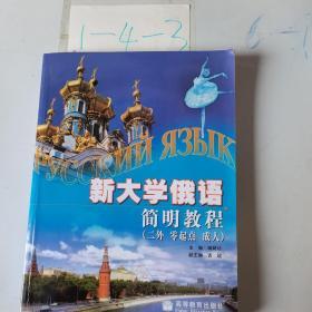 新大学俄语简明教程