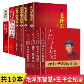 全10册毛泽东智慧 典故 听毛泽东讲史险难中的毛泽东四大秘书毛泽东在苏区的几起几落伟人故事党政书籍红色经典故事伟人传记