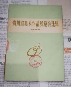 贵州省美术作品展览会选辑(1972)【画片20张全】