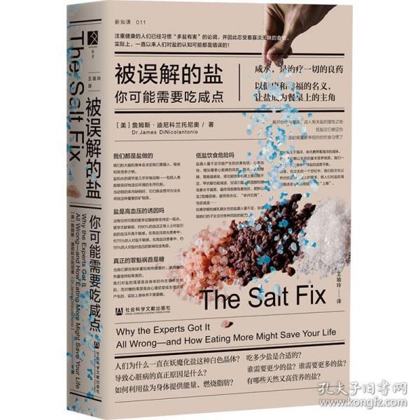 被误解的盐:你可能需要吃咸点
