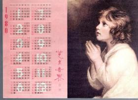 1980年艺术世界敬赠小日历