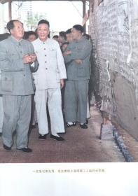 毛主席在上海观看工人贴报