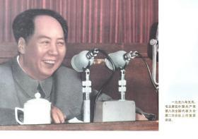 毛主席在中国共产党第八次全国代表大会第二次会议上作重要讲话