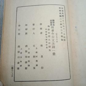 民国精装《尚书今古文注疏》 国学基本丛书