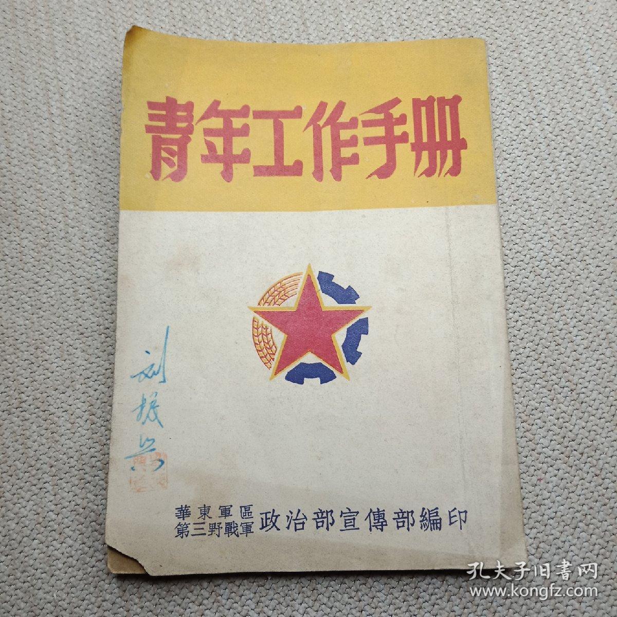 红色收藏 青年工作手册 1(第一辑)详细目录参照书影  作者:  华东军区第三野战军