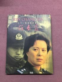 二十一集电视连续剧 任长霞(全彩图剧照集)精装