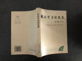 社会可持续发展:广州建设现代化国际大都市前瞻