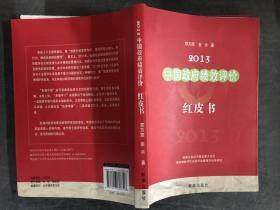 2013中国政府绩效评价红皮书