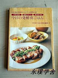 【日文原版料理类】今日の発酵食ごはん——日本初の発酵マイスタ一が教える(是友麻希著 大16开图文并茂本)