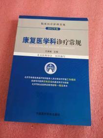 临床医疗护理常规(2012年版):康复医学科诊疗常规