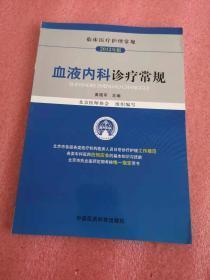 临床医疗护理常规(2012年版):血液内科诊疗常规