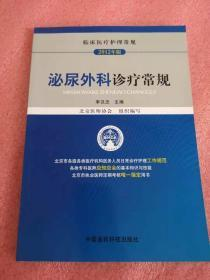 临床医疗护理常规(2012年版):泌尿外科诊疗常规