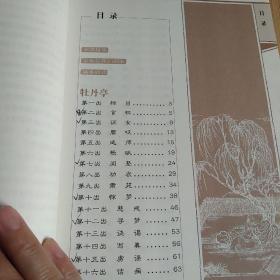 牡丹亭·西厢记(插图本)