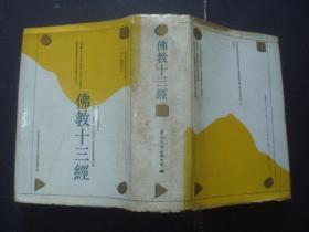 佛教十三经1993年一版一印