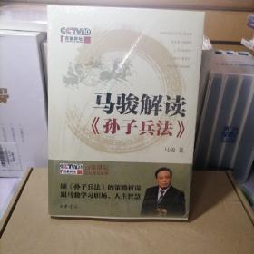 马骏解读《孙子兵法》(全新含光盘)