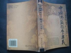 中国佛教哲学要义(下)