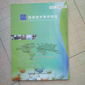 药品技术审评论坛 2012年第2期总第36期