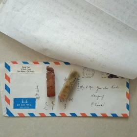 著名作家 姚朋 先生 信札 一通一纸带封