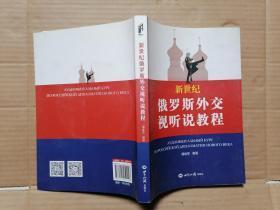 新世纪俄罗斯外交视听说教程 合光盘一张 作者签赠本
