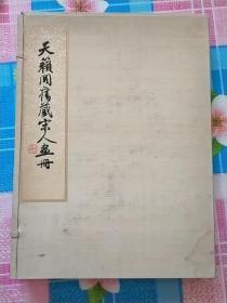 带函套天籁阁旧藏宋人画册