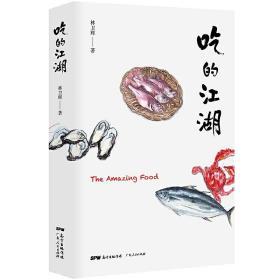 吃的江湖:美食探索纪录片《风味人间》顾问林卫辉首部作品集