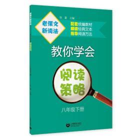 老课文新读法——教你学会阅读策略(八年级下) 张豪 上海教育出版社9787572006814正版全新图书籍Book