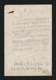 著名作家 路遥 任《陕西文艺》编辑时期批阅稿件手迹,罕见,《平凡的世界》作者