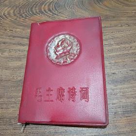 文革资料    毛主席诗词  多林像      小开本