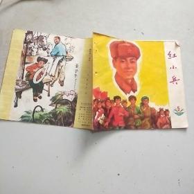 红小兵 1977年第5期 雷锋专刊