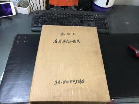 中文版《泰晤士世界历史地图集》(函套、护封、地图一样不缺)精装好品