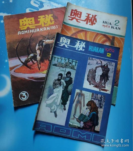 奥秘1982年第2期/1983年第2/3期三本合售