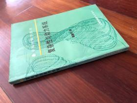 复杂性与动力系统(非线性科学丛书)