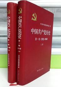 中国共产党历史:第一卷 : 1921-1949