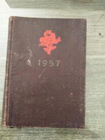1957美术日记