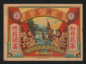 民国茶叶广告宣传画《德兴茶庄》,茶叶史料