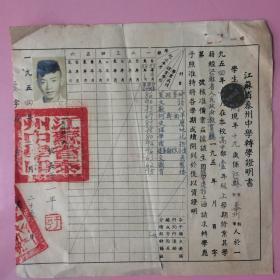 1954年,证明书,名校,江苏泰州中学,校长于一平