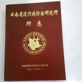 云南省流行病防治研究所所志(1951-2001)