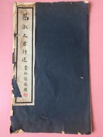 极其罕见,极其珍贵,慈淑太君行述,罗迦陵(1864—1941)是近代上海的英国籍犹太裔房地产大亨哈同(1851年 - 1931年6月19日)的中国籍妻子,号爱蕤、迦陵、慈淑老人,法名太隆。此书是其过世之后所刊行的行述,非常罕见,识者宝之。比16开大,看图