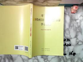 习近平 新时代中国特色社会主义思想学习纲要