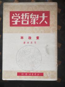 《大众哲学》重改本   新华书店廉价纪念中华人民共和国成立盖章发行       有着特殊的纪念价值