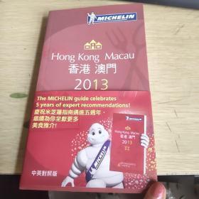 米其林系列:米芝莲指南 【2013年香港 澳门 中英