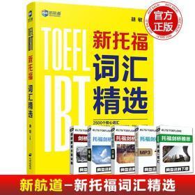 正版 新航道 新托福词汇精选 胡敏TOEFL词汇精选 新托福考试核心词汇单词书 联想记忆法 外语出国考试书籍 TOEFL例句