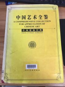 中国艺术全鉴. 中国建筑经典