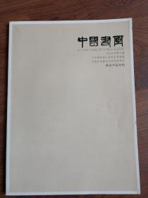 中国书画 2019年第6期