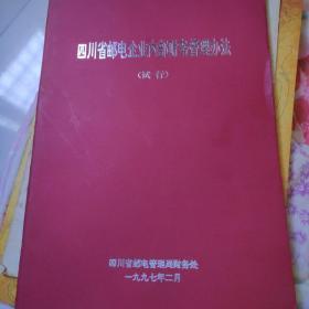 四川省邮电企业内部财务管理办法(试行)