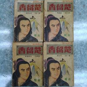 古龙武侠小说《楚留香》1-4全 武林出版社
