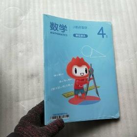 小数点数学:数学 寒假课本 4年级【一套3本,全新未拆封】